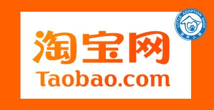 Taobao Ad-sidebar